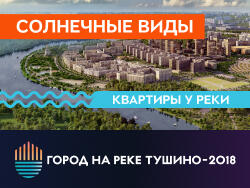 Лето в Тушино-2018! Квартиры в Москве! Зеленый полуостров у метро